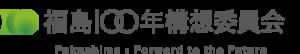 福島100年
